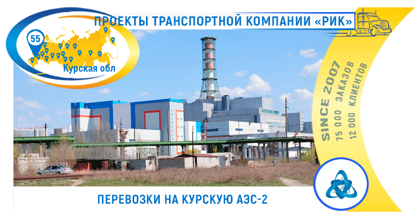 Картинка Перевозки на Курскую АЭС 2