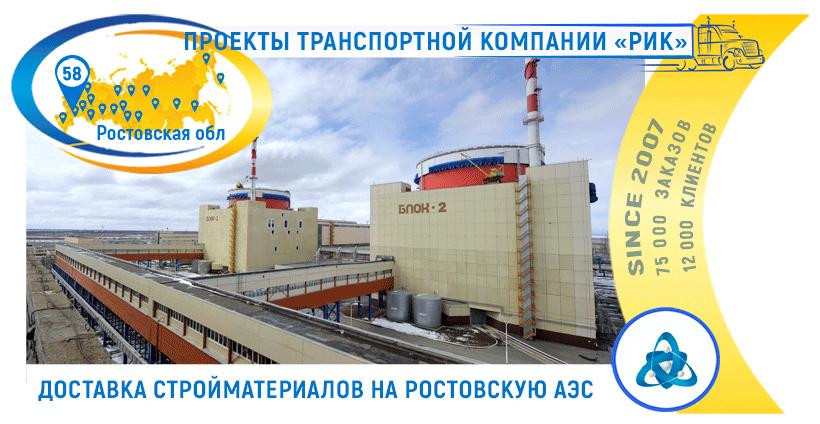 Картинка Перевозки на Ростовскую АЭС