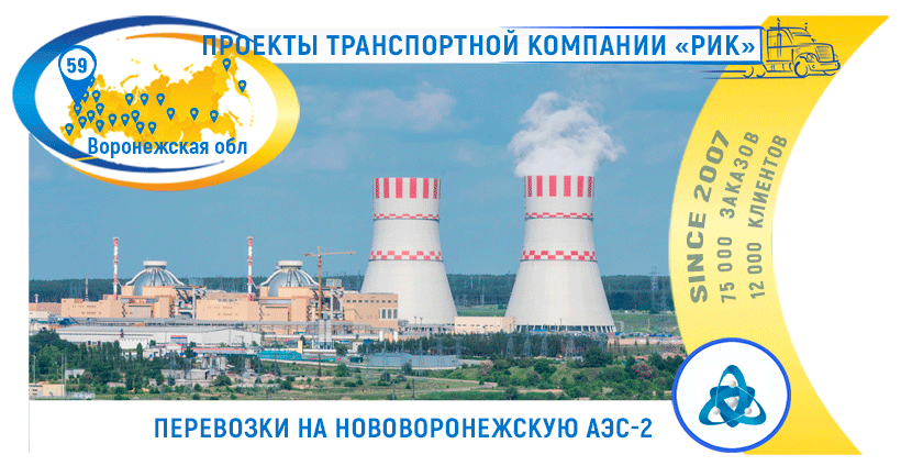 Картинка Перевозки на Нововоронежскую АЭС2