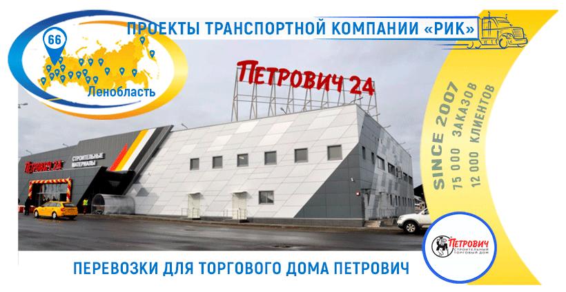 Картинка Перевозки для Петрович СТД