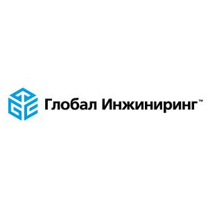 Логотип Глобал Инжиниринг