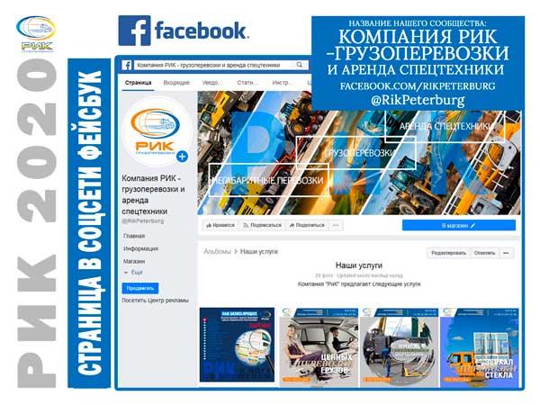 Картинка Новости РИК в Фейсбук