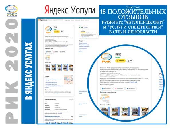 Картинка Новости РИК Яндекс Услугах
