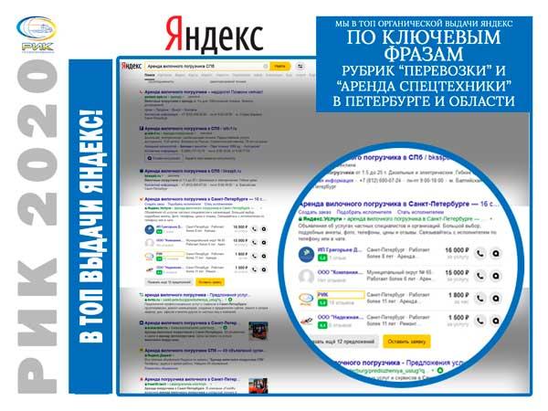 Картинка Новости РИК в ТОП Яндекс