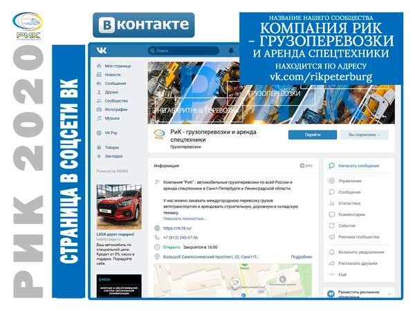 Картинка Новости РИК во ВКонтакте