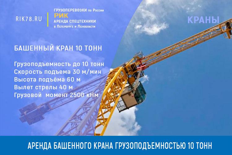 Картинка аренда башенный кран 10 тонн
