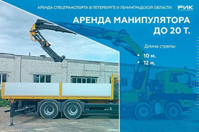 Картинка аренда манипулятора 20 тонн 12 метров