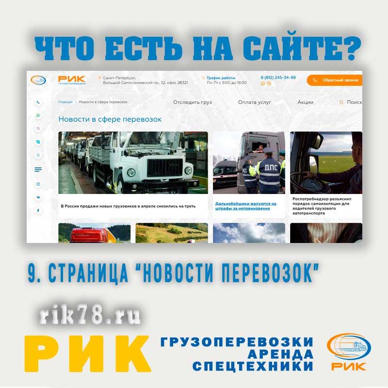 Страница Новости в сфере грузоперевозок
