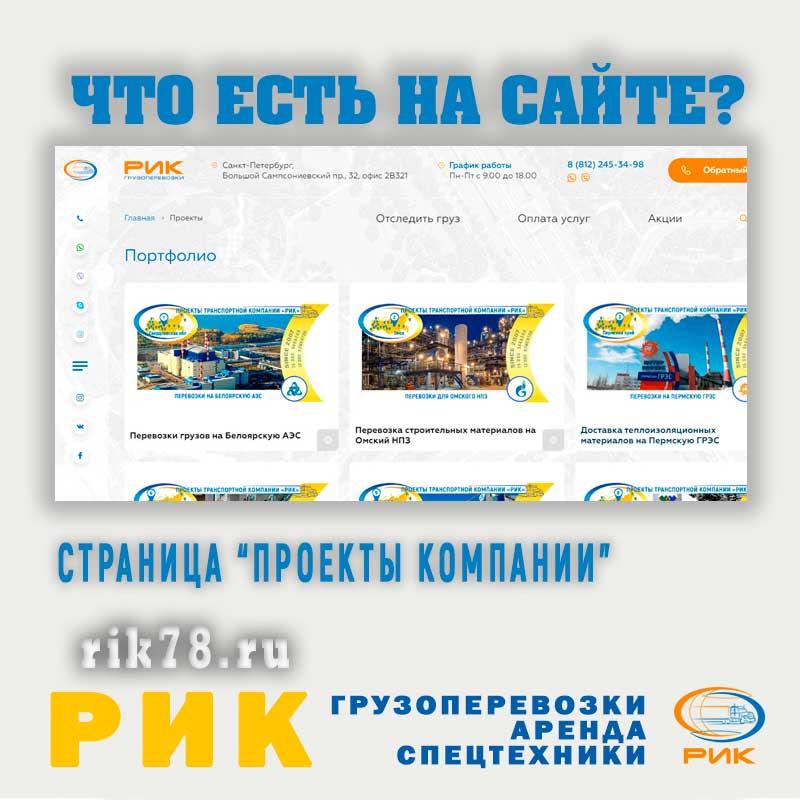 Страница Проекты компании РиК