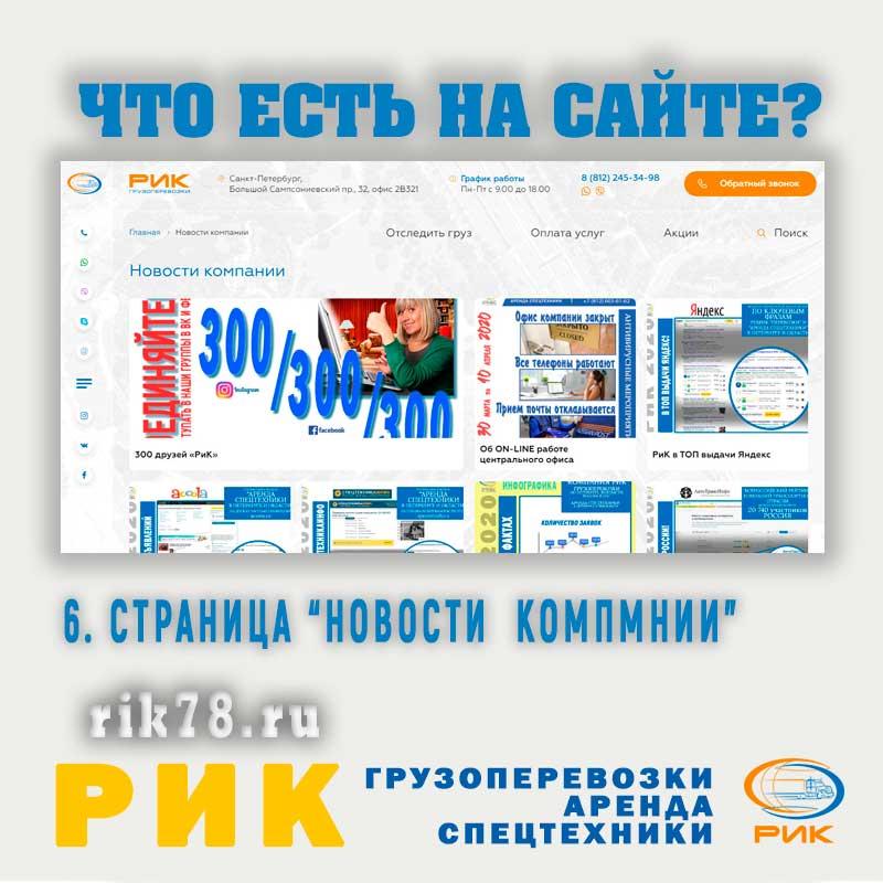 Страница Новости компании РиК