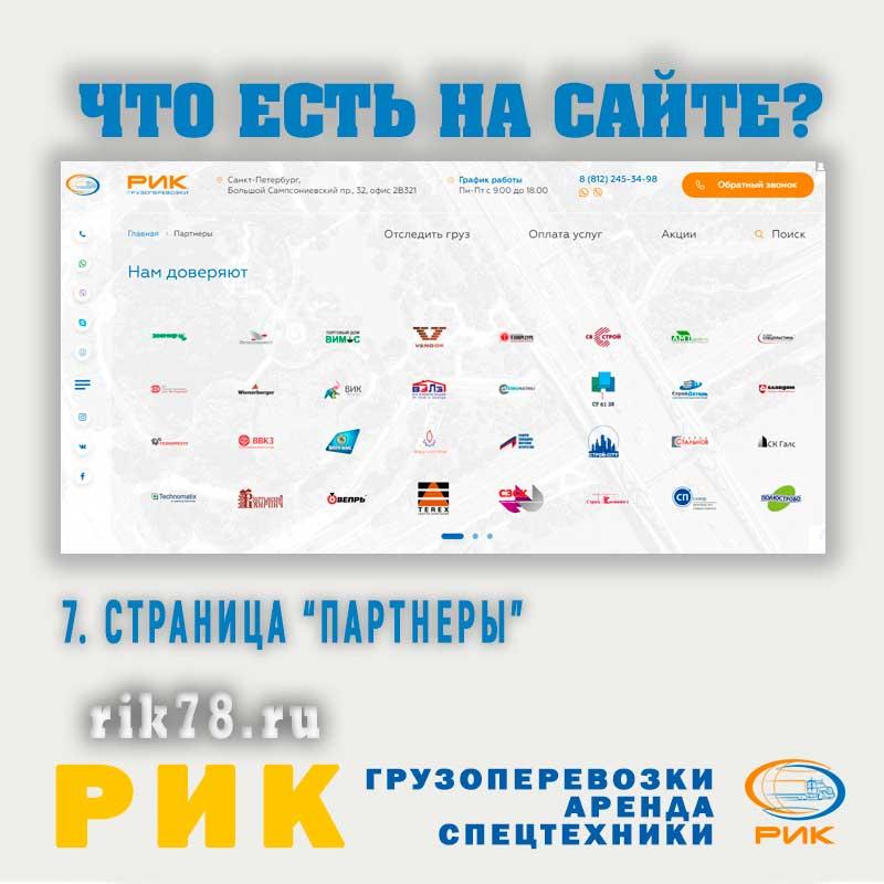 Страница Партнеры компании РиК