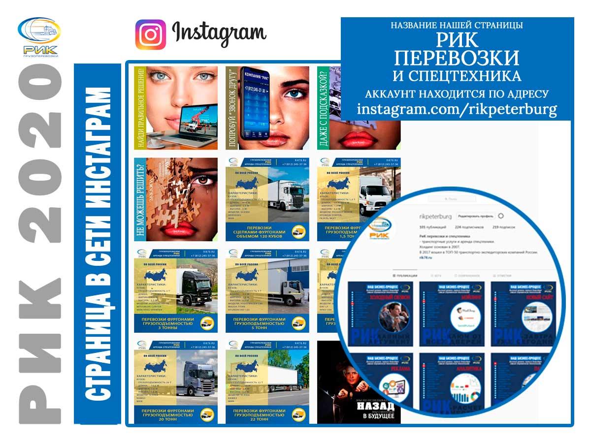Картинка Новости РИК в Инстаграм