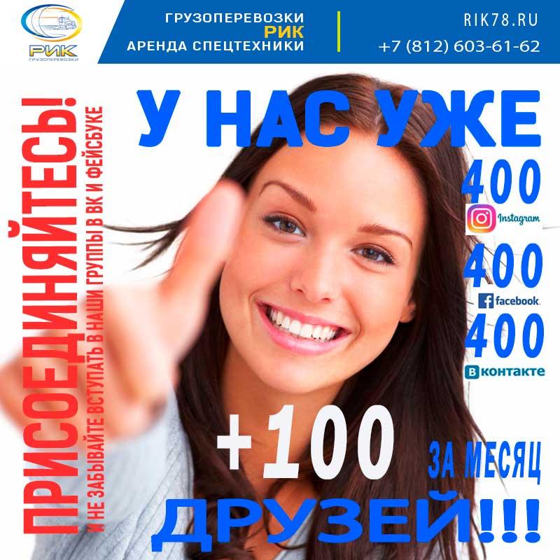 400 друзей компании РИК в соцсетях