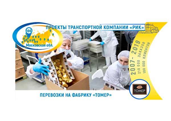 Фото Перевозки сырья на фабрику «Томер»