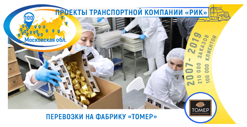 Картинка Перевозки сырья на фабрику Томер РИК