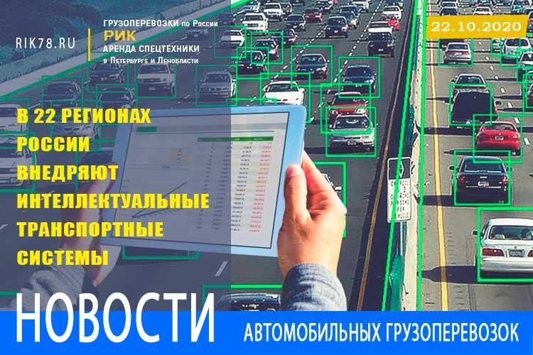Картинка В 22 регионах России внедряют ИТС