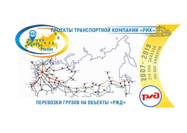 Фото Перевозки грузов на объекты РЖД
