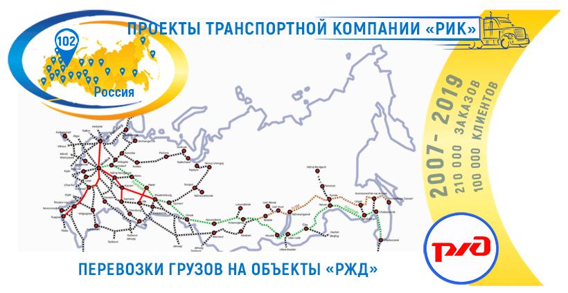 Картинка Перевозки грузов на объекты РЖД РИК