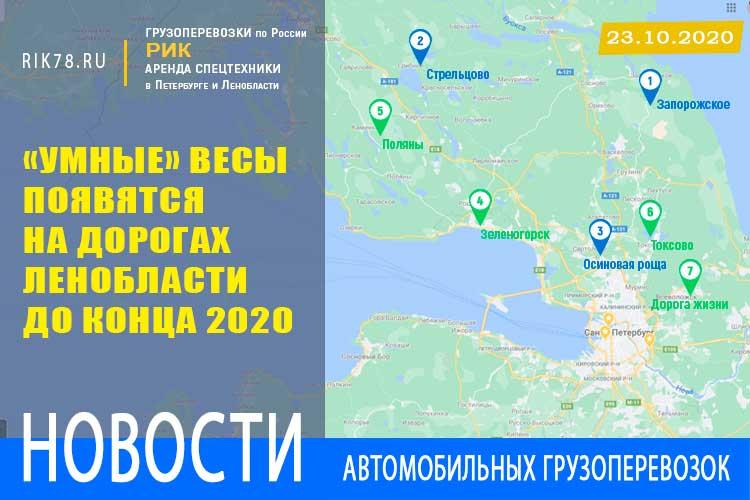 Картинка Умные весы появятся на дорогах Ленобласти до конца 2020