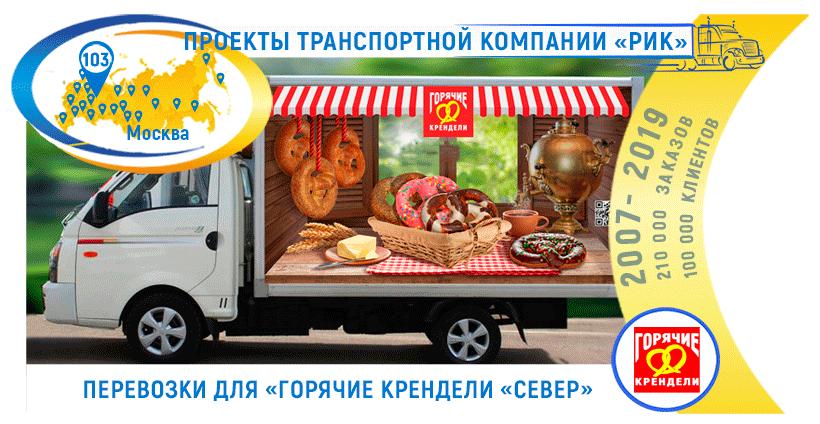 Картинка Доставка сырья компании Горячие Крендели Север РИК