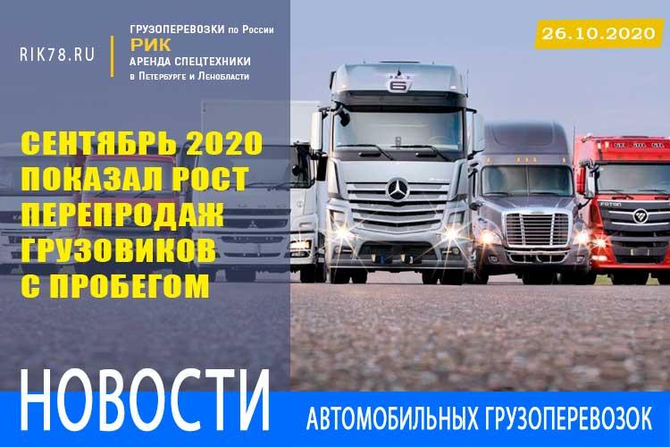 Картинка Сентябрь 2020 показал рост перепродаж грузовиков с пробегом