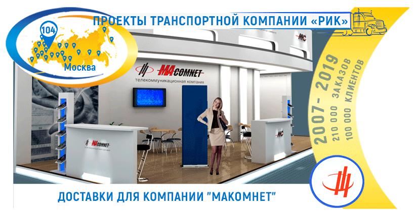 Картинка Доставка оборудования для компании Макомнет РИК