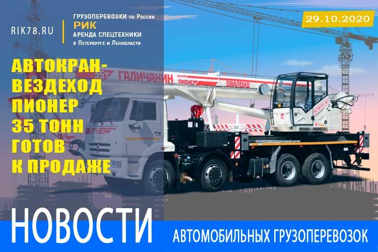 Картинка Автокран вездеход ПИОНЕР 35 тонн готов к продаже
