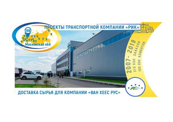 Фото Доставка сырья для компании ВАН ХЕЕС РУС