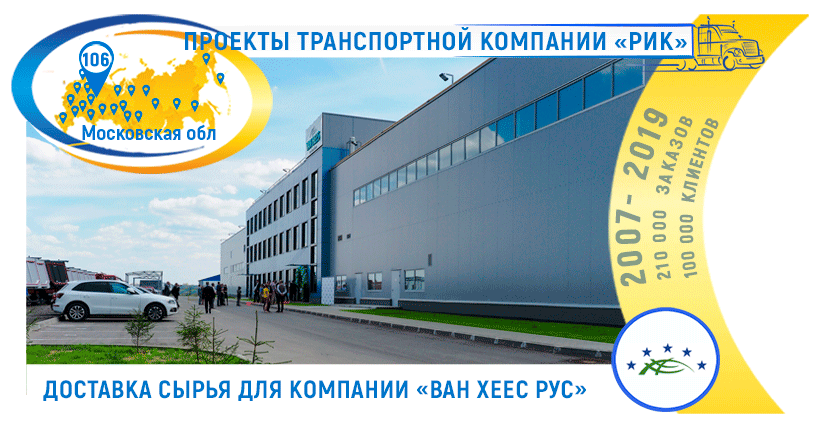 Картинка Доставка сырья для компании ВАН ХЕЕС РУС РИК