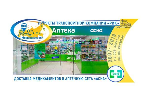 Фото Доставка медикаментов в аптечную сеть «АСНА»