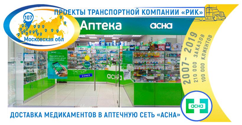 Картинка Доставка медикаментов в аптечную сеть АСНА РИК