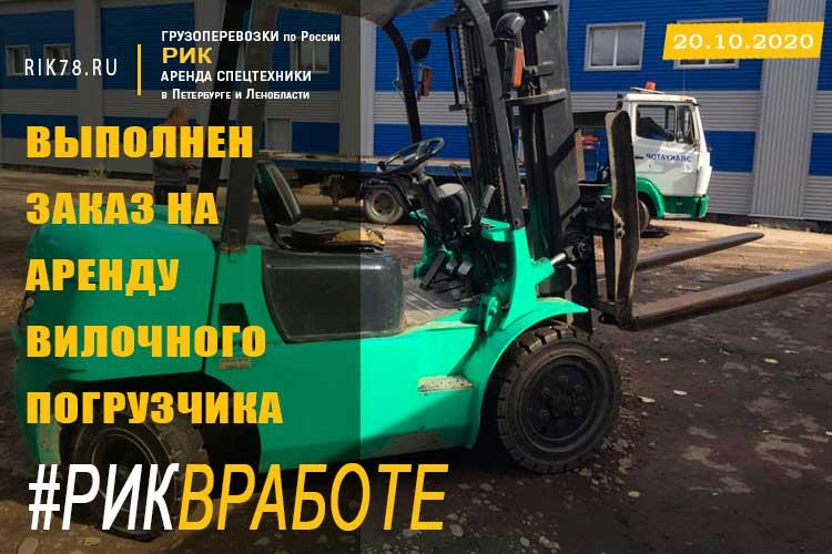 Картинка Выполнен заказ на аренду вилочного погрузчика 2 тонны РИК