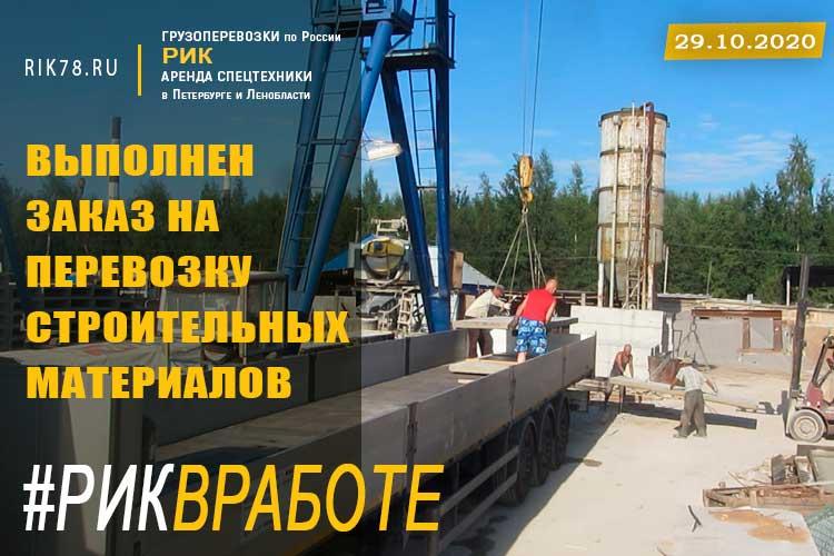 Картинка Выполнен заказ на перевозку строительных материалов