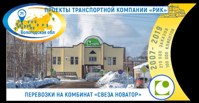 Картинка Перевозки на фанерный комбинат «СВЕЗА Новатор»