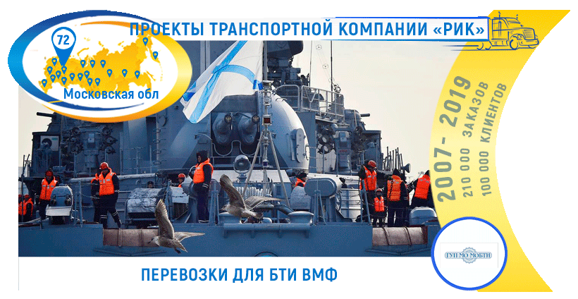 Картинка Перевозки в город Дмитров для БТИ ВМФ
