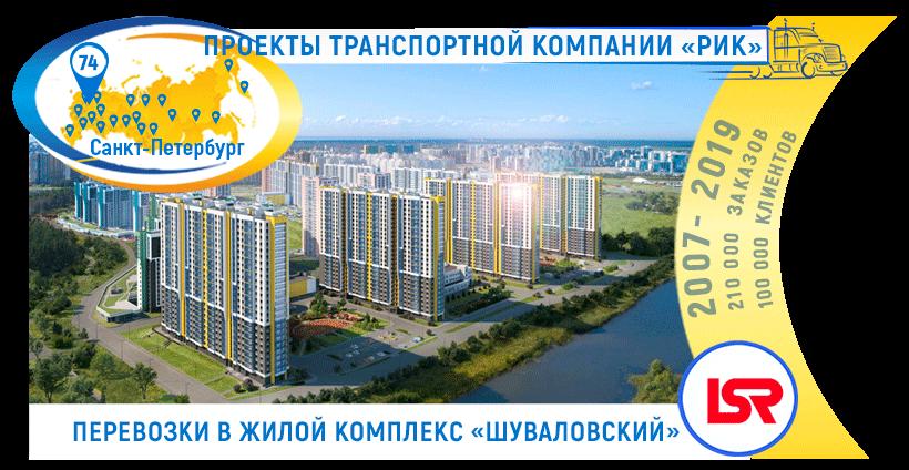 Картинка Перевозки на строительство жилого комплекса «Шуваловский»