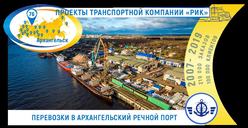 Картинка Перевозки в Архангельский речной порт
