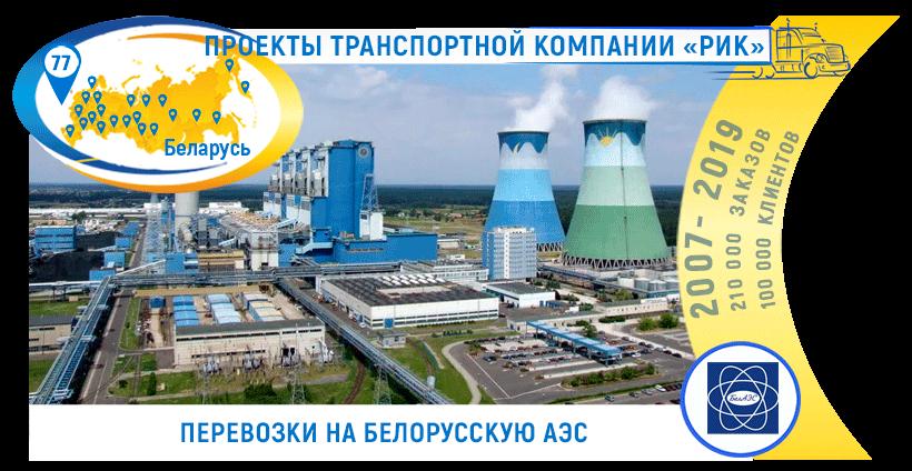 Картинка Перевозки на Белорусскую АЭС