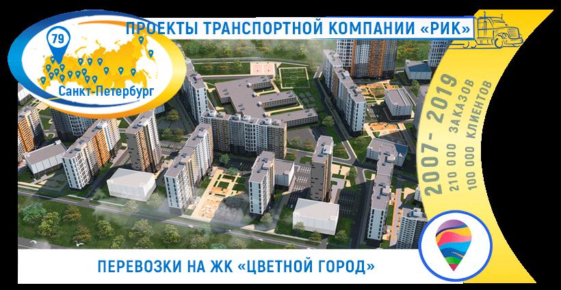 Картинка Перевозки на жилой комплекс «Цветной город»