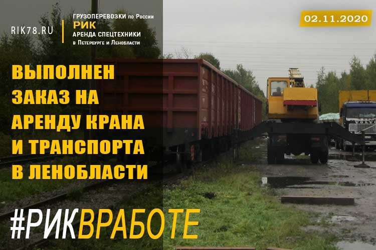 Картинка Выполнен заказ на аренду крана и транспорта в Ленобласти