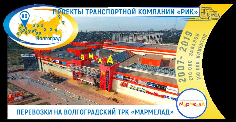 Картинка Перевозки на волгоградский ТРК «Мармелад»