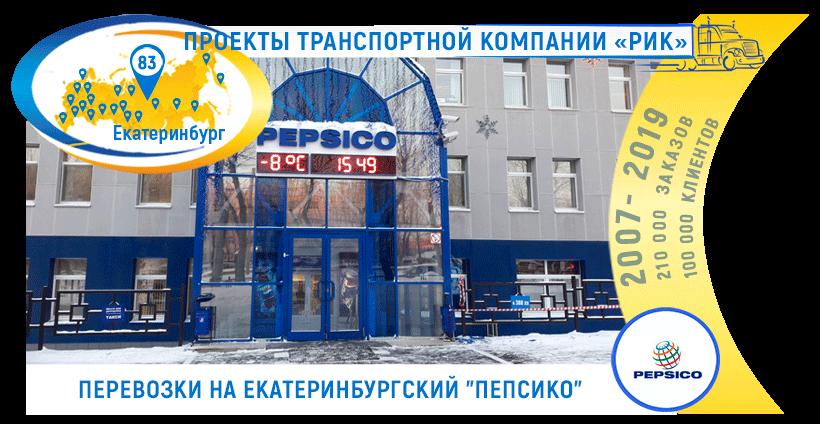 Картинка Перевозки сырья и ингредиентов на Екатеринбургский завод «Пепсико»