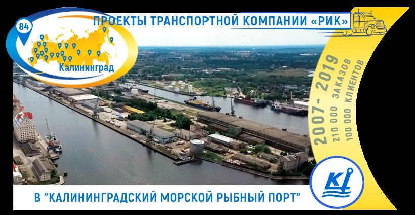 Картинка Перевозки оборудования на «Калининградский морской рыбный порт»
