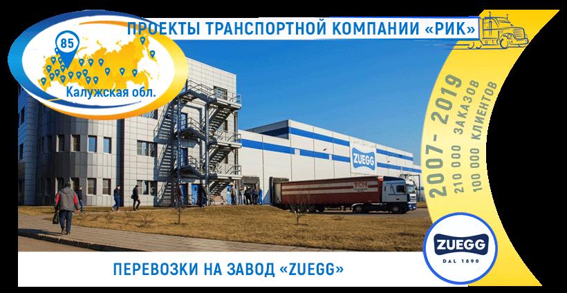 Картинка Перевозки ингредиентов для пищевой промышленности на завод «Zuegg»