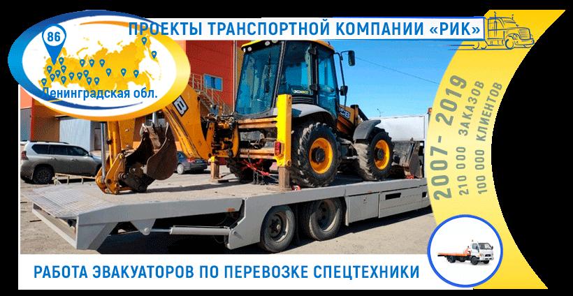 Картинка Работа эвакуаторов по перевозке спецтехники в Петербурге