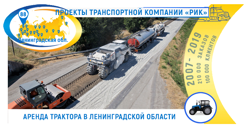 Картинка Аренда трактора для работы в Ленинградской области