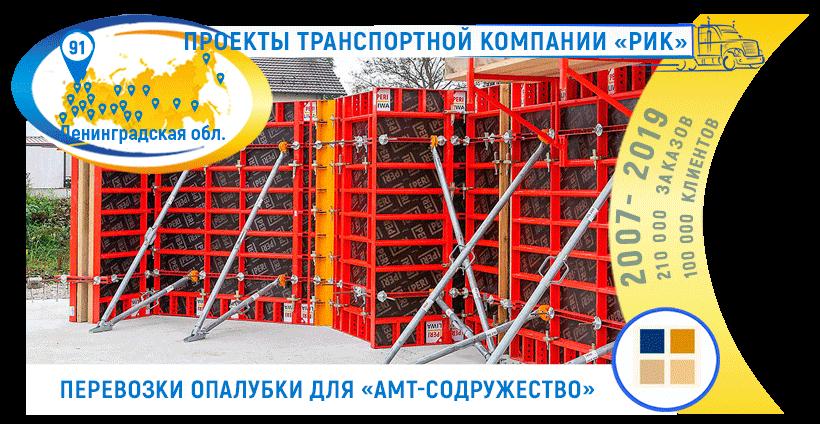 Картинка Перевозки опалубки по заказам «АМТ-Содружество»