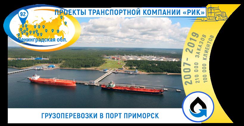 Картинка Автомобильные грузоперевозки в порт Приморск