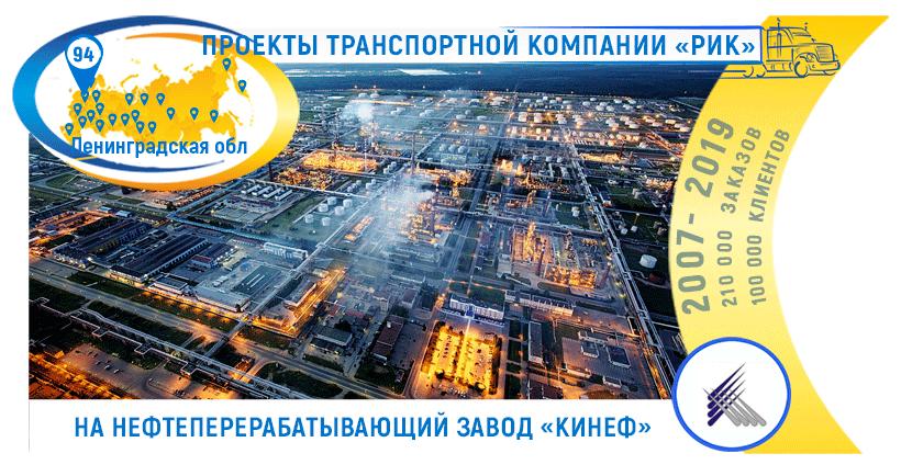 Картинка Доставка стройматериалов на нефтеперерабатывающий завод КИНЕФ РИК