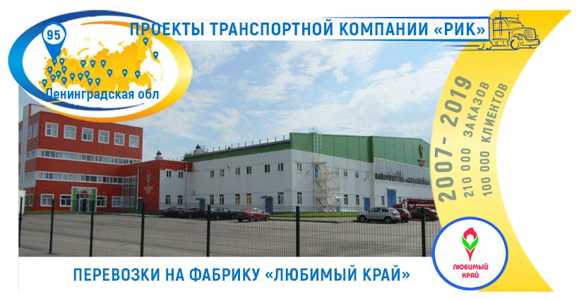 Картинка Перевозки сырья на фабрику Любимый Край РИК